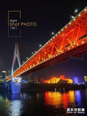 一座光影交汇出的山城--重庆