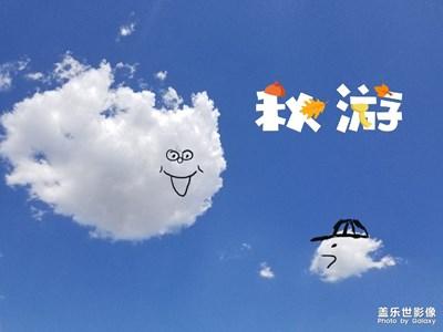 note8创造我的生活我做主,蓝天白云
