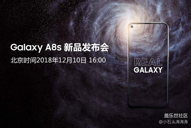 Galaxy A8s新品发布会 12月10日同步直播 敬请期待!