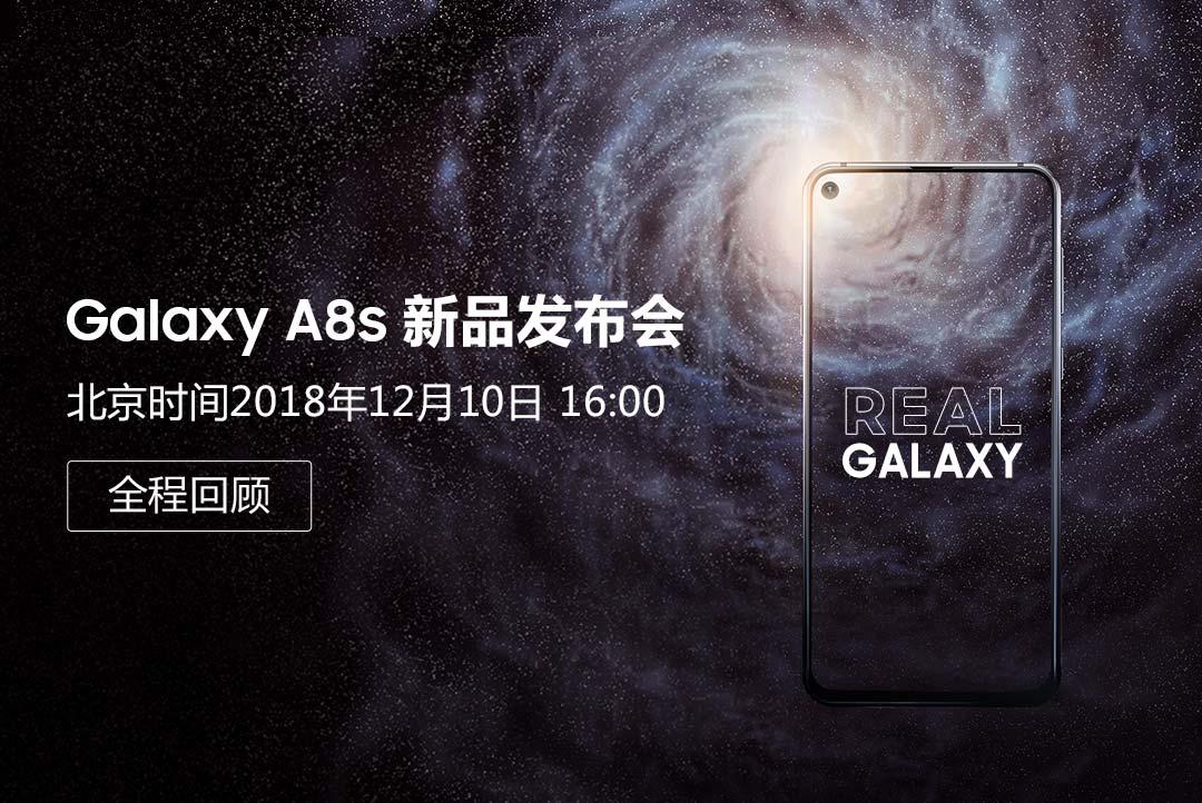 三星Galaxy A8s发布会直播