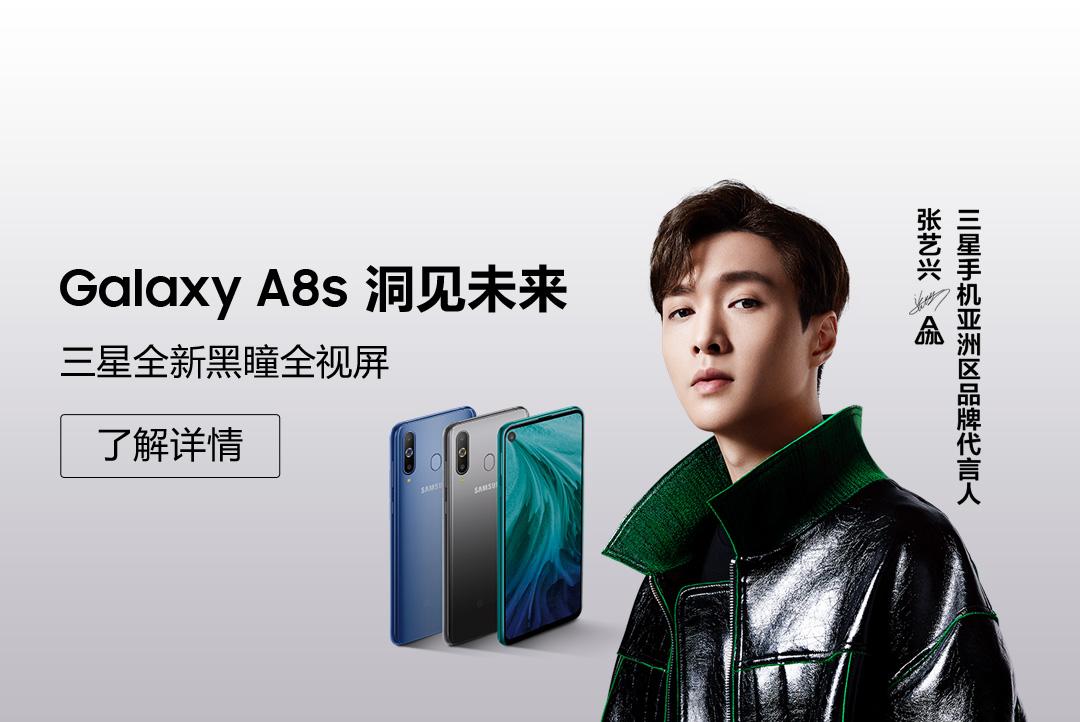 Galaxy A8s 洞见未来