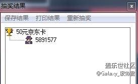 50元京东卡每天送 超强星粉福利持续到年底!(已开奖)