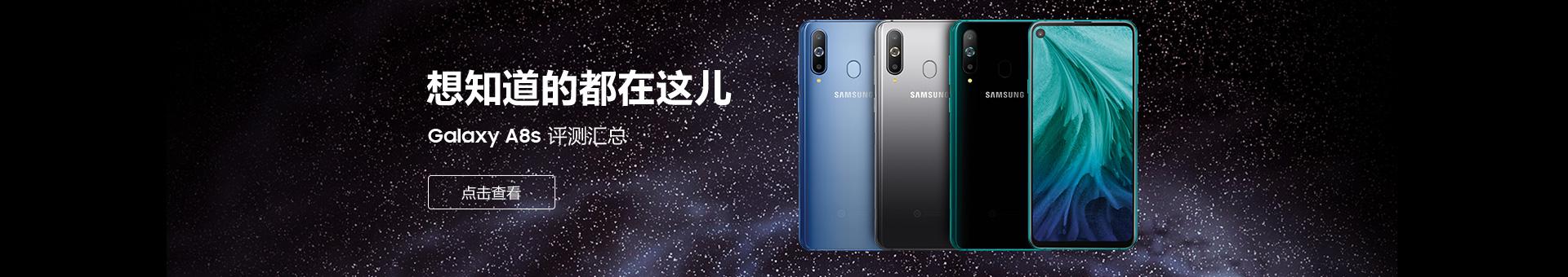 三星Galaxy A8s评测汇总