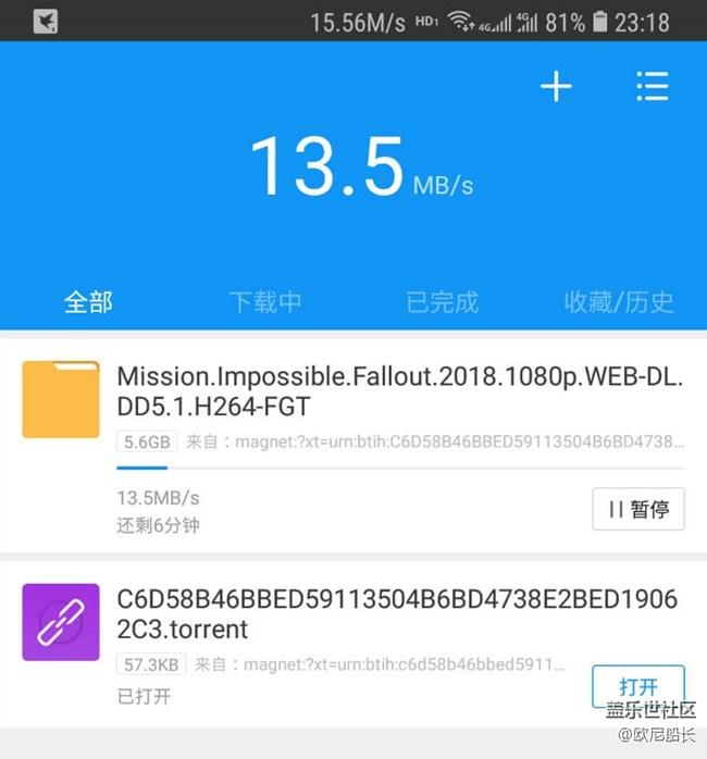 福利贴Android 迅雷安卓v5.46.2 不限速破解版
