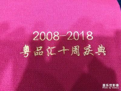 品质交流会~十周年