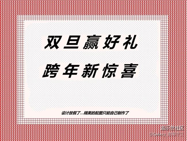 【已抽奖】星部落双旦招新~跨年新惊喜