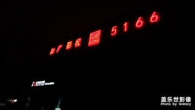 【城市的印记】-5166电影产业园