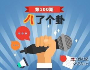 【八了个卦】第100期:身在福中不知福