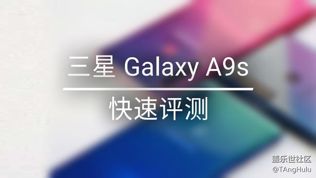 【A9s星粉体验团】视频贴 三星 Galaxy A9s快速评测