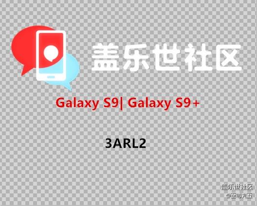Galaxy S9| Galaxy S9+ 国行3ARL2固件【合集】