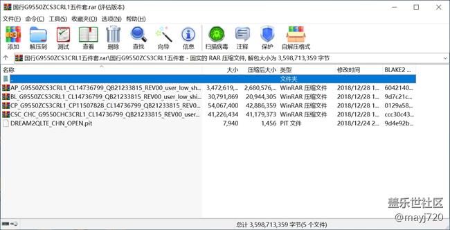 【1.11】三星S8+(SM-G9550)国行ZCS3CRL1五件套