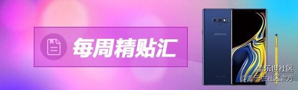 每周精帖汇【131期:CES2019三星电子惊喜连连】