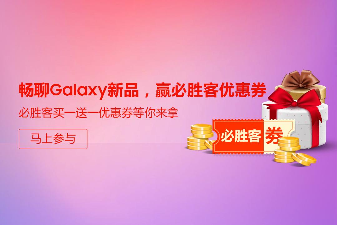 畅聊Galaxy新品~赢必胜客买一送一优惠券~