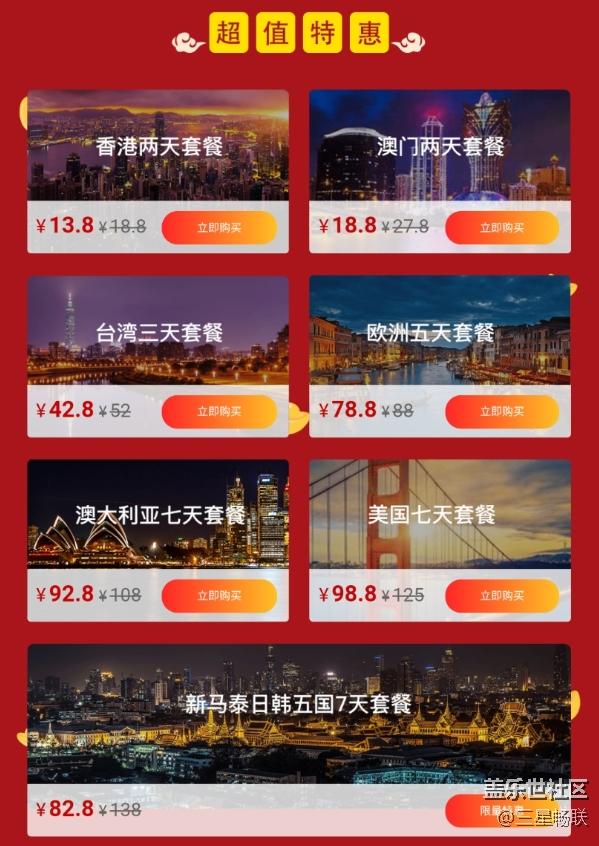 [三星畅联]新春大放价