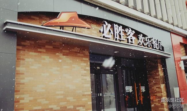 【坐标: 北京】等了好久终于等到了雪
