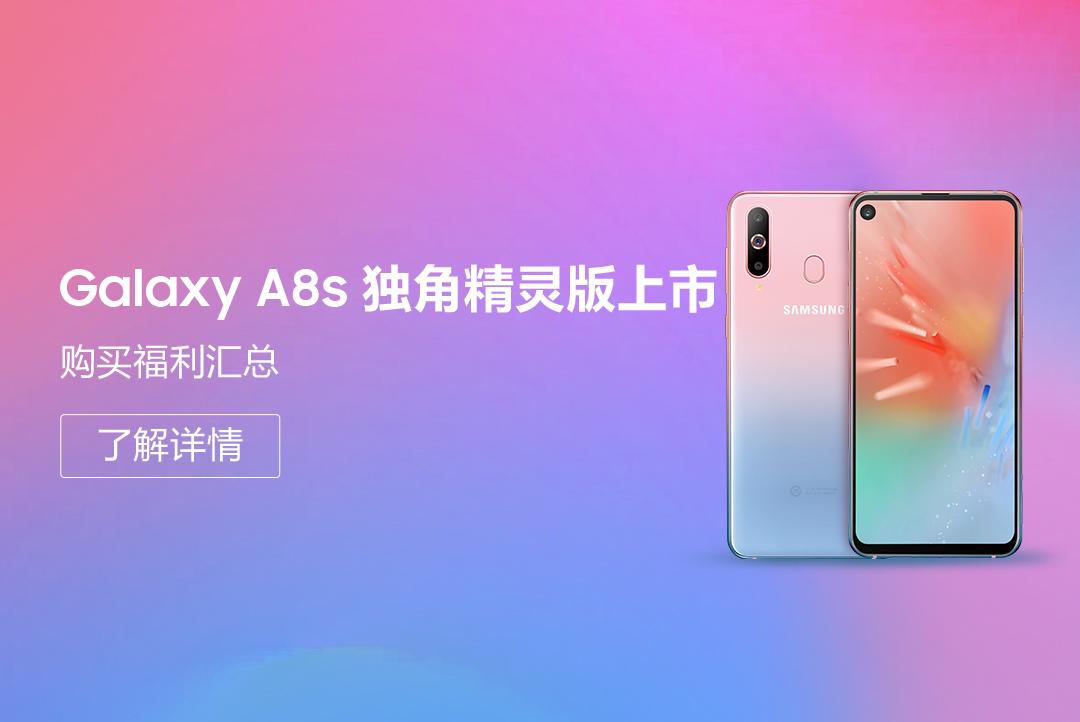 三星Galaxy A8s独角精灵版新色上市 购买福利汇总