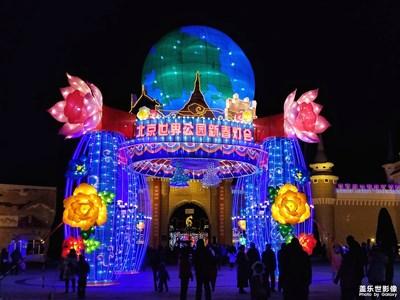 【这世界正美】+世界公园的灯