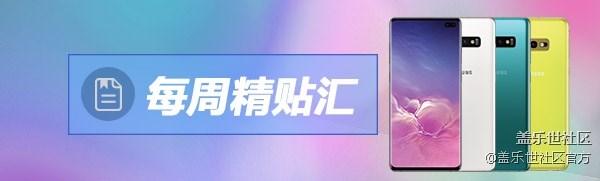 【每周精帖汇136期】开启下一个Galaxy S10系列发布