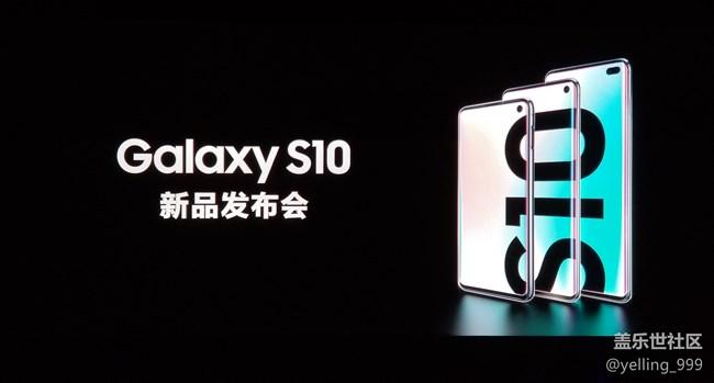 三星Galaxy S10发布会进行时