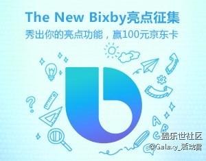 秀The New Bixby亮点功能,赢取100元京东购物卡