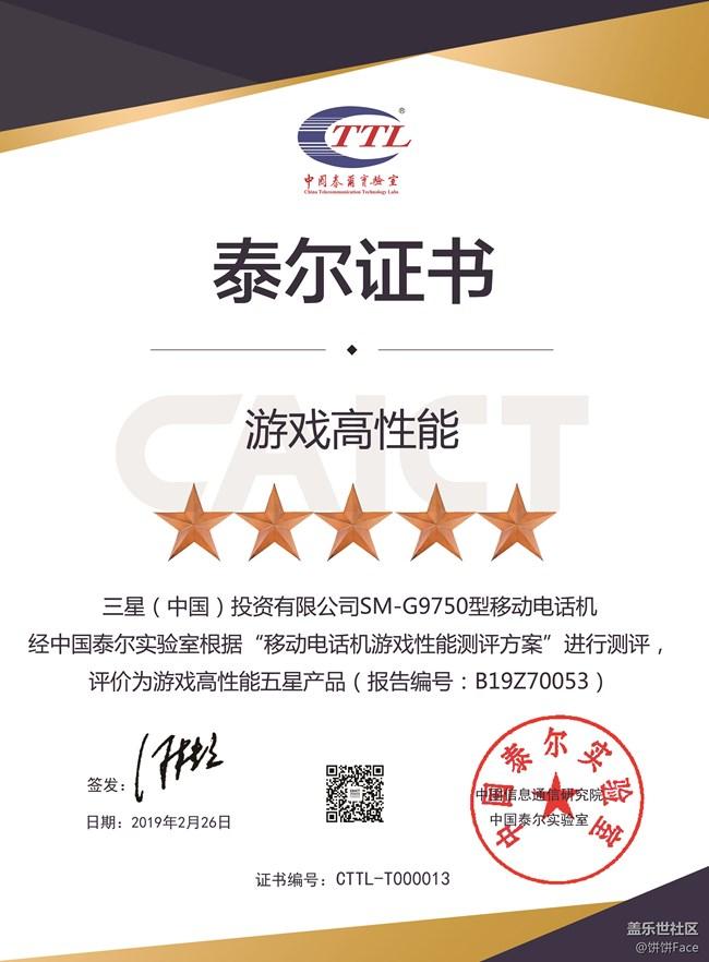 """泰尔实验室为三星Galaxy S10+颁发两项""""五星级产品""""证书"""
