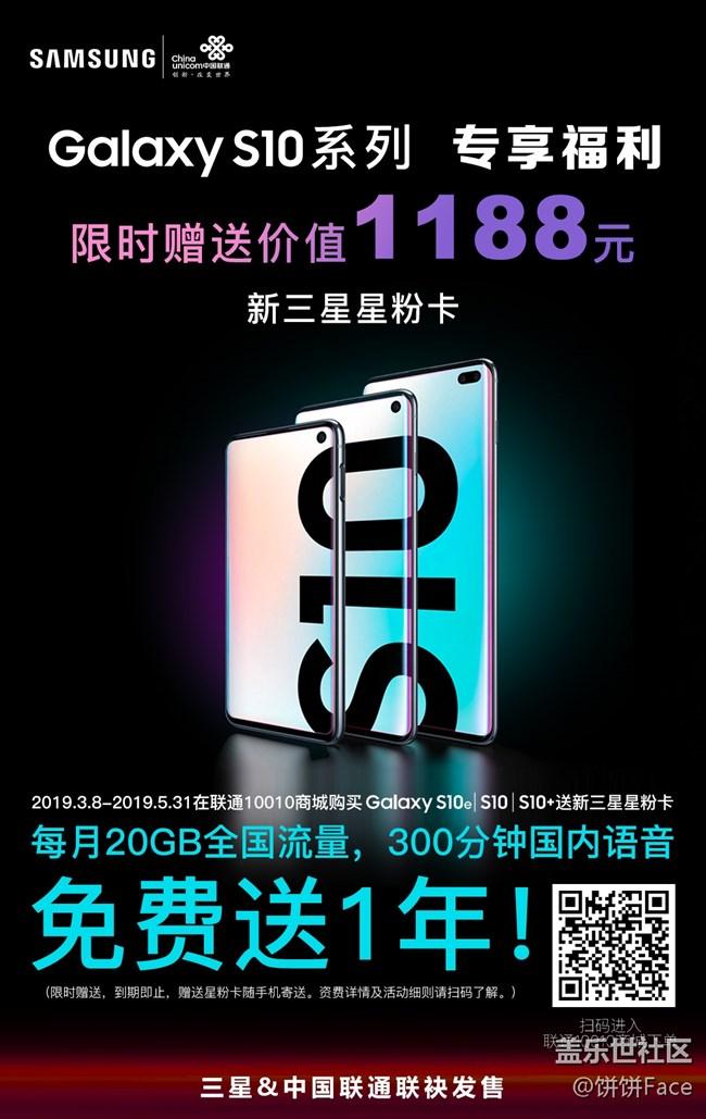 买三星Galaxy S10系列手机送价值1188元新三星星粉卡