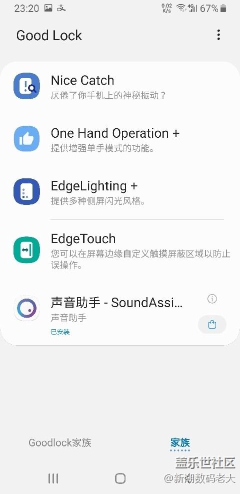 Good Lock更新啦! - 盖乐世社区- 三星手机官方粉丝论坛