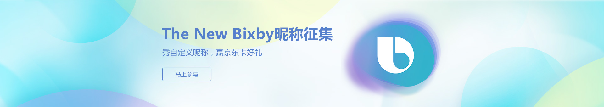 The New Bixby自定义昵称有奖征集活动