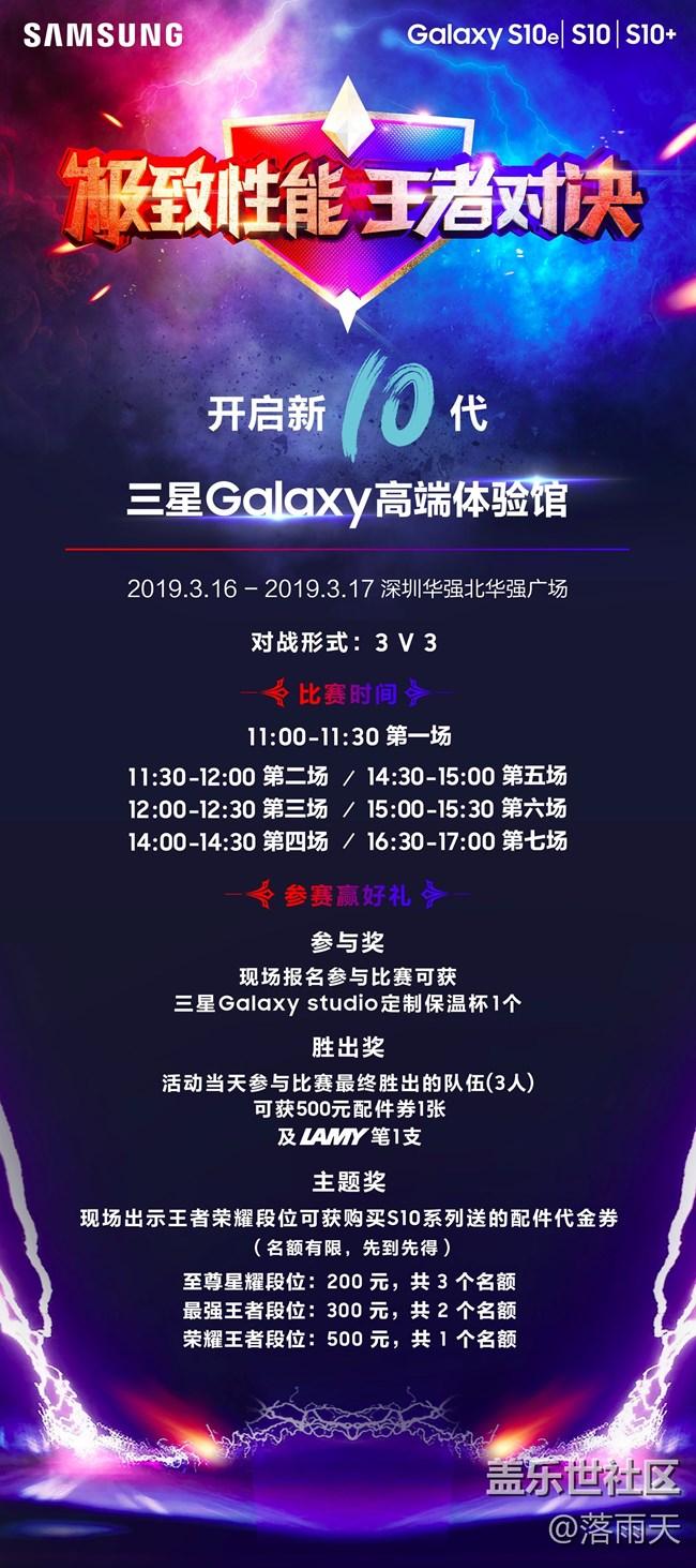 【参赛赢好礼】深圳三星Galaxy高端体验馆王者荣耀对抗赛招募