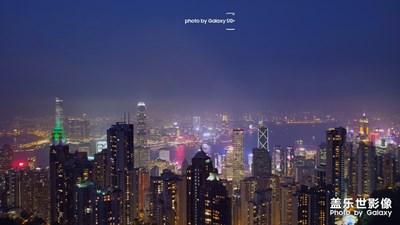 S10+ 香港一角