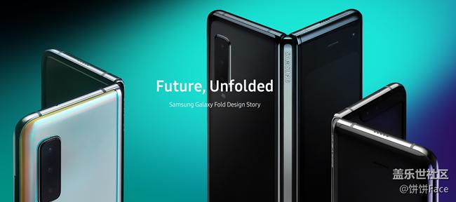 展开未来 三星Galaxy Fold设计故事