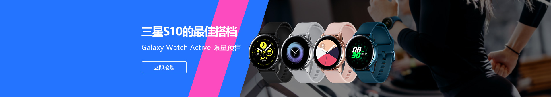 2019最新款Samsung Galaxy Watch Active预售