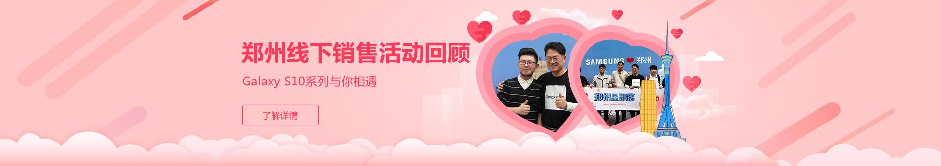 与你相遇 Galaxy S10系列郑州销售活动回顾