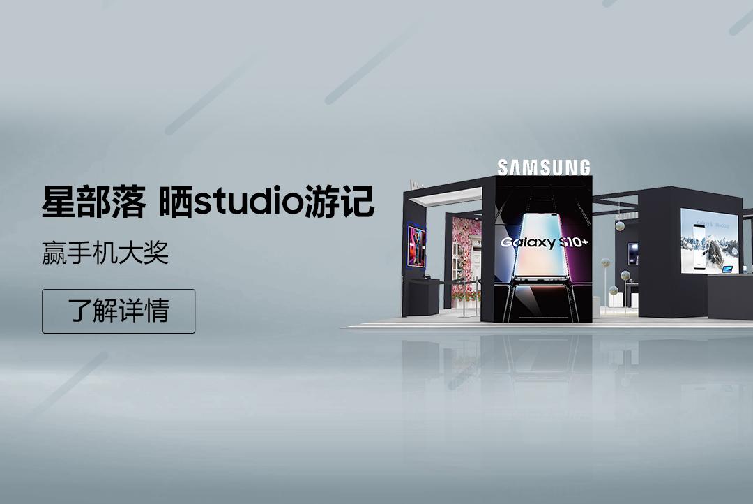 晒studio游记赢手机大奖