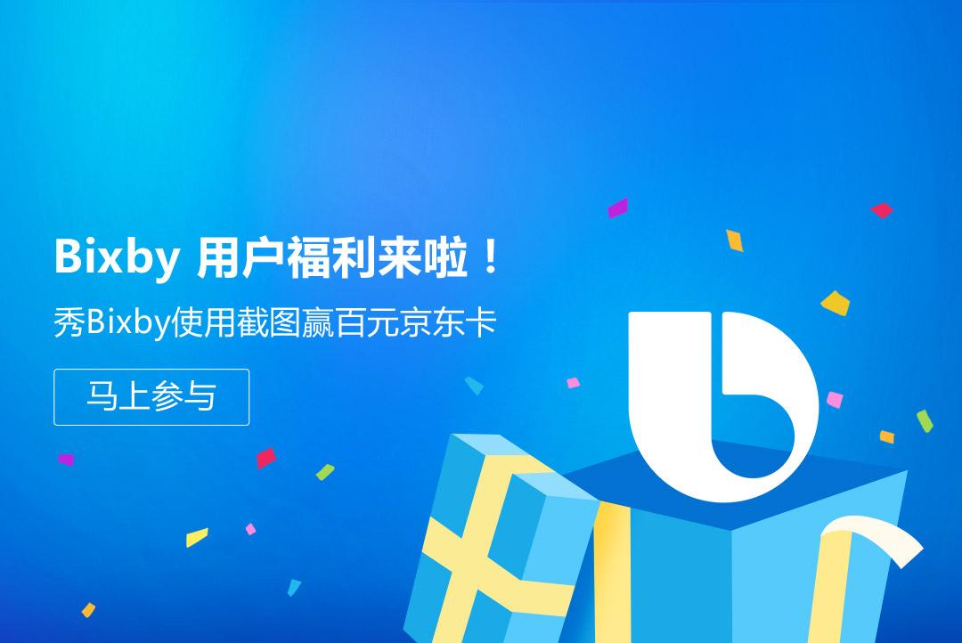 Bixby用户福利来啦,秀Bixby使用截图赢100元京东卡!