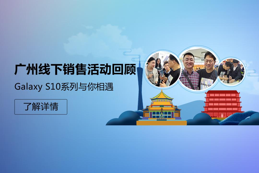 感恩有你 Galaxy S10系列广州亲售活动回顾