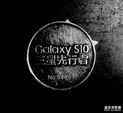 Galaxy s10先行者纪念币