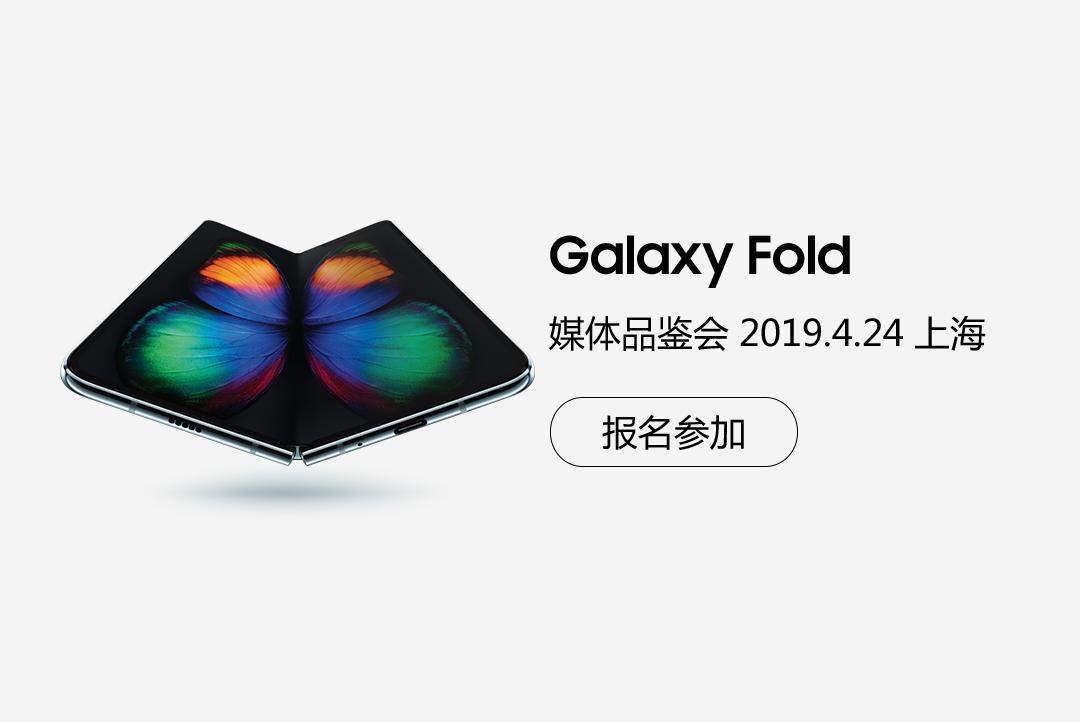 三星Galaxy Fold媒体品鉴会-上海