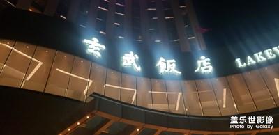 南京玄武饭店中餐厅