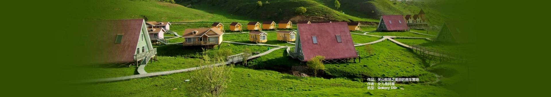关山牧场之美丽的房车营地