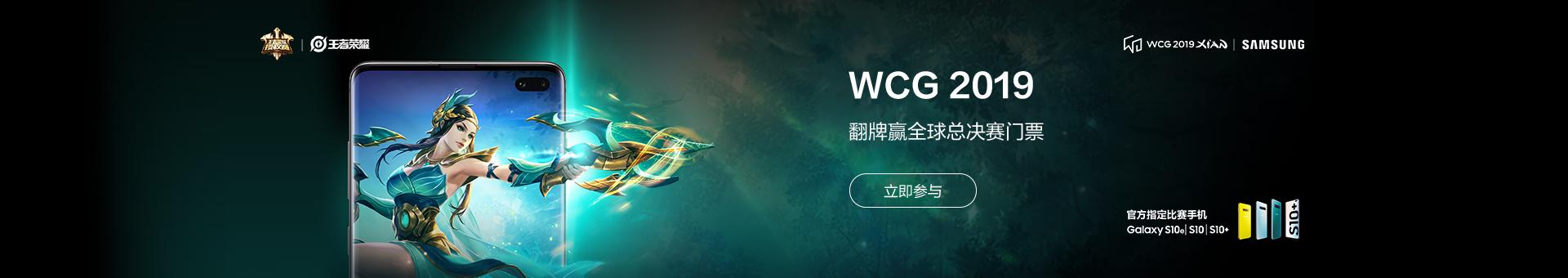 翻牌赢WCG2019总决赛门票