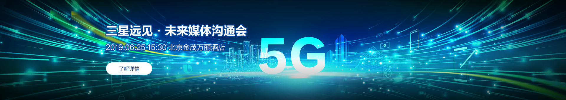 三星5G媒体沟通会 社区同步直播 诚邀您收看!