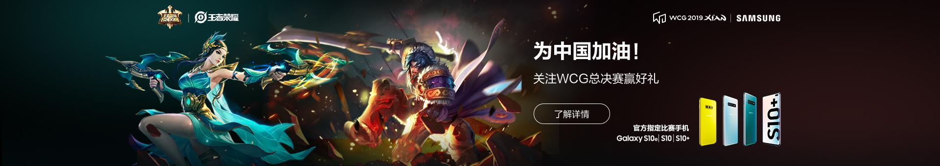 WCG总决赛 为中国加油!