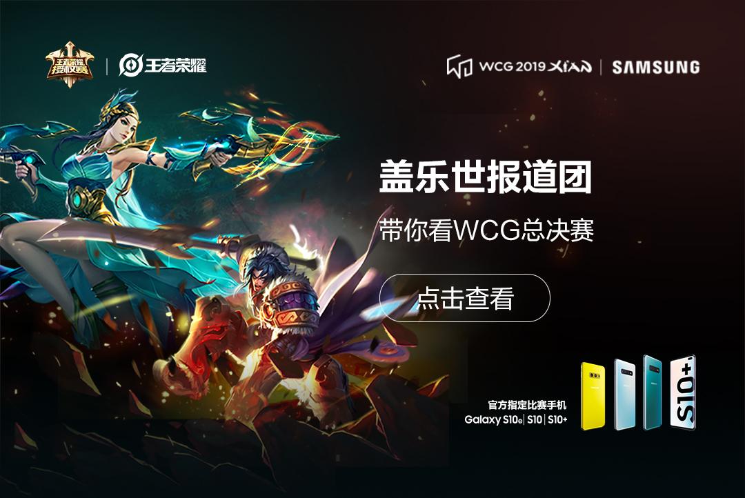 WCG总决赛报道团