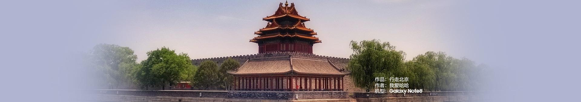 【城市足印】+行走北京