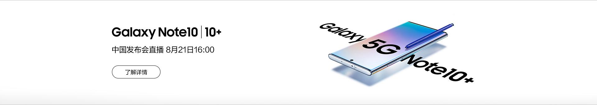 三星Galaxy Note10 | 10+新品发布会 诚邀您收看