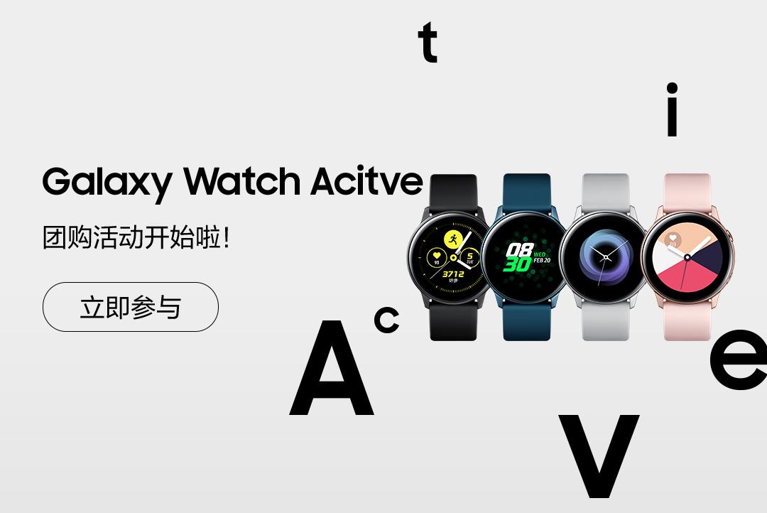 Galaxy Watch Active 团购开始啦