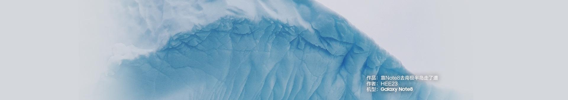 靠Note8去南极半岛走了遭