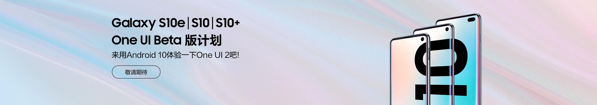 【公告】关于Galaxy S10系列用户 One UI 2.0内测体验