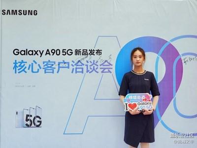 【瑰丽时分】+三星A90 5G核心客户洽谈会